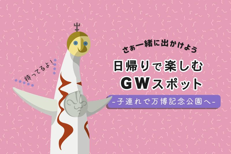 GWお出かけスポット