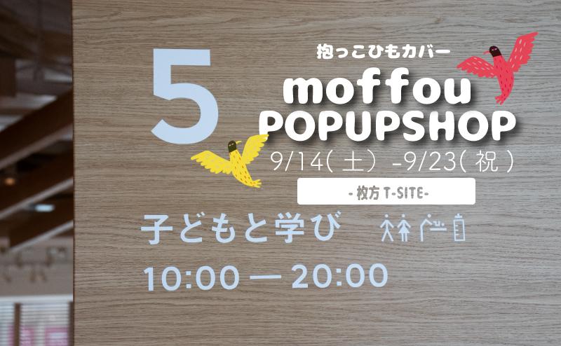 枚方T-SITEPOPUP告知